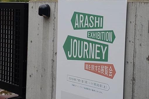 嵐 を 旅 する 展覧 会 福岡