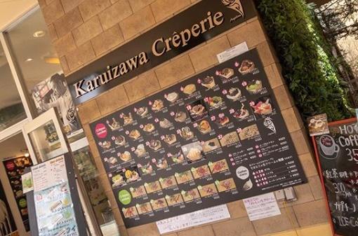 ヒルナンデス「軽井沢バスツアー」クレープ店の場所はどこ?店名は?